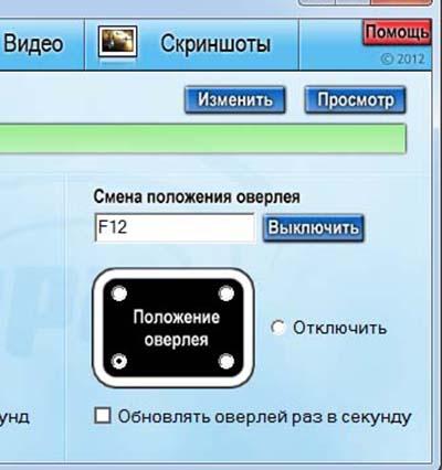 экран проверки фпс в играх