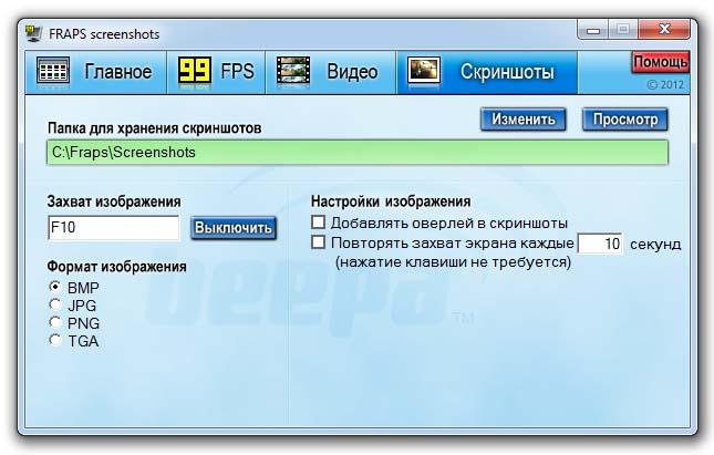 экран создания скриншотов